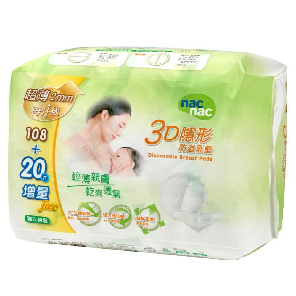 nac nac 3D 超薄 2mm 防溢乳墊(128入)(好窩生活節) - 限時優惠好康折扣