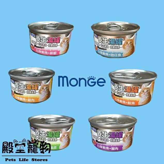 【殿堂寵物】【一箱24入】 Monge 養生湯罐 貓罐頭 80g*24罐(6種口味)