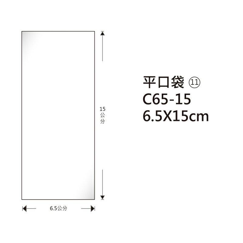 鶴屋#11 OPP平口袋 C65-15 6.5*15cm/35元/100±2%
