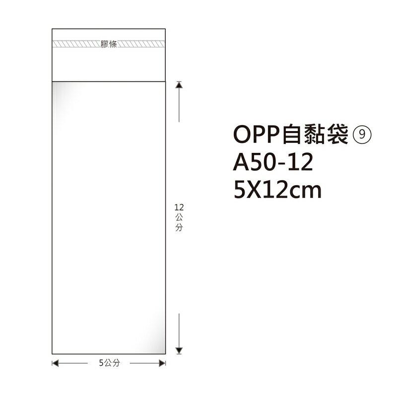 鶴屋#09 OPP自粘袋 A50-12 5*12cm/30元/100±2%