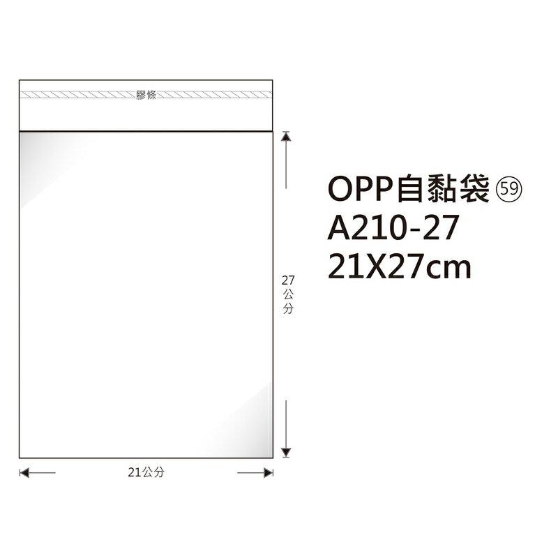 鶴屋#59 OPP自粘袋 A210~27 21~27cm  130元  100±2%