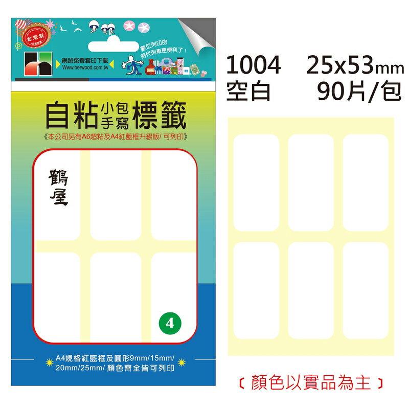鶴屋#04 自粘標籤 1004 空白 25*53mm/90片/包