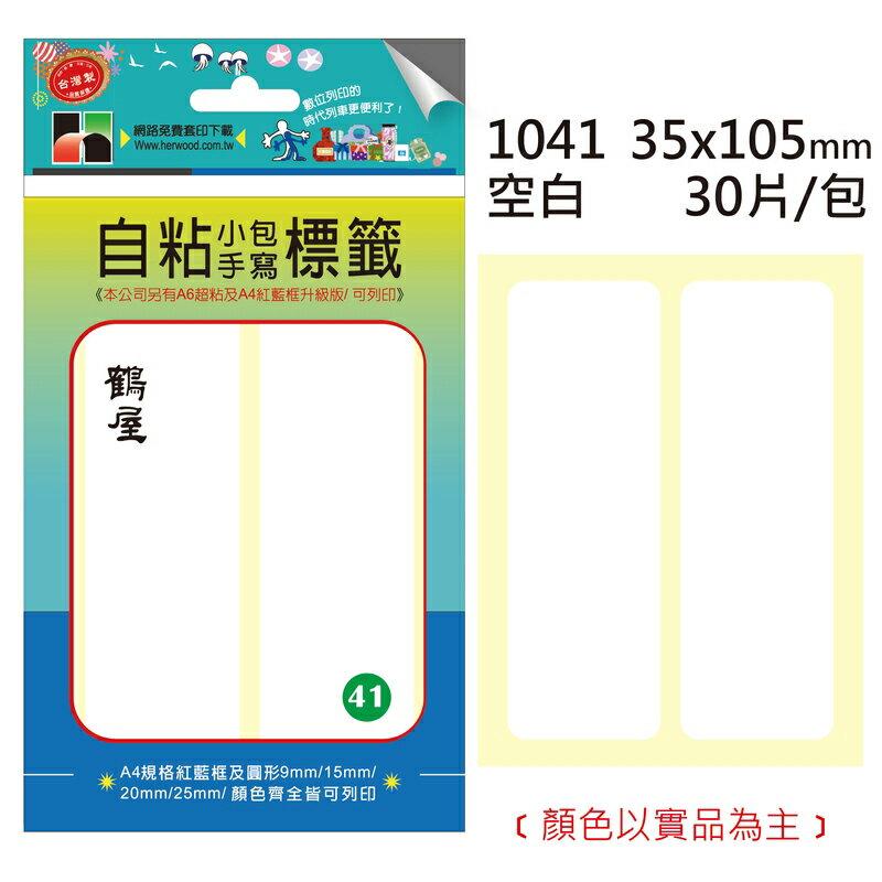鶴屋#41 自粘標籤 1041 空白 35*105mm/30片/包