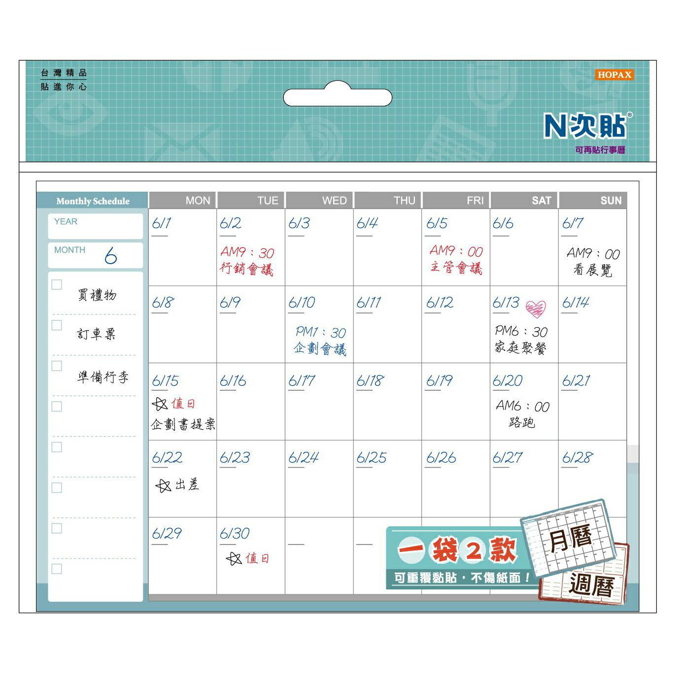N次貼 可再貼行事曆便條紙 61626 週曆+月曆 127x178mm 40張/2本