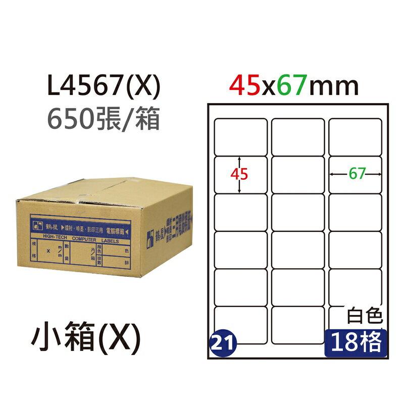 鶴屋#21三用電腦標籤18格650張/箱 白色/L4567(X)/45*67mm