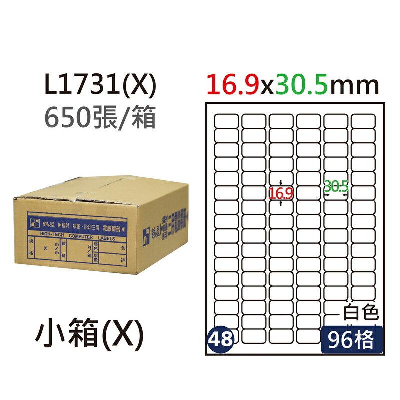 鶴屋#48三用電腦標籤96格650張/箱 白色/L1731(X)/16.9*30.5mm