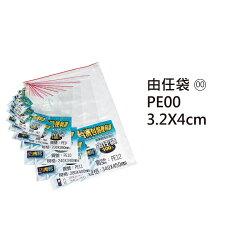 鶴屋#00 由任袋 PE00 3.2*4cm/16元/100入