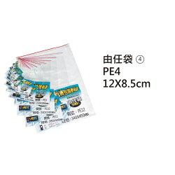 鶴屋#04 由任袋 PE4 12*8.5cm/38元/100入