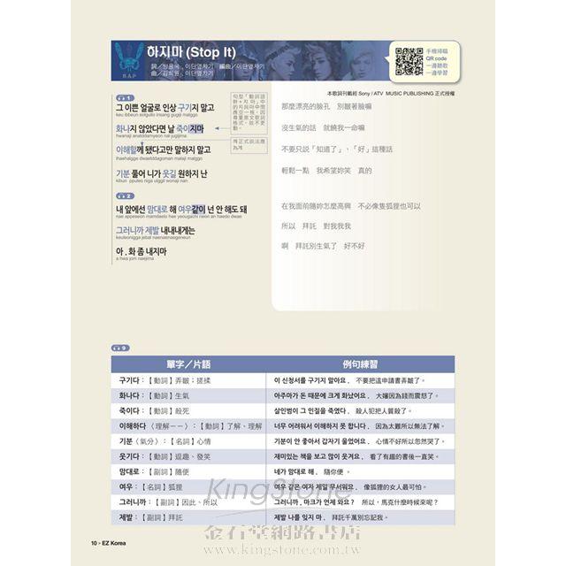 EZ Korea流行韓語教學誌No.6(1書1MP3,附贈《仙履奇緣I do I do》大海報) 7