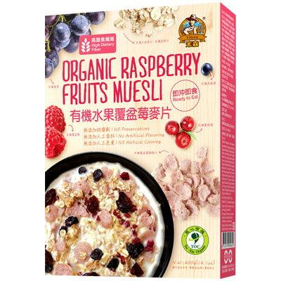 有機水果覆盆莓麥片400g