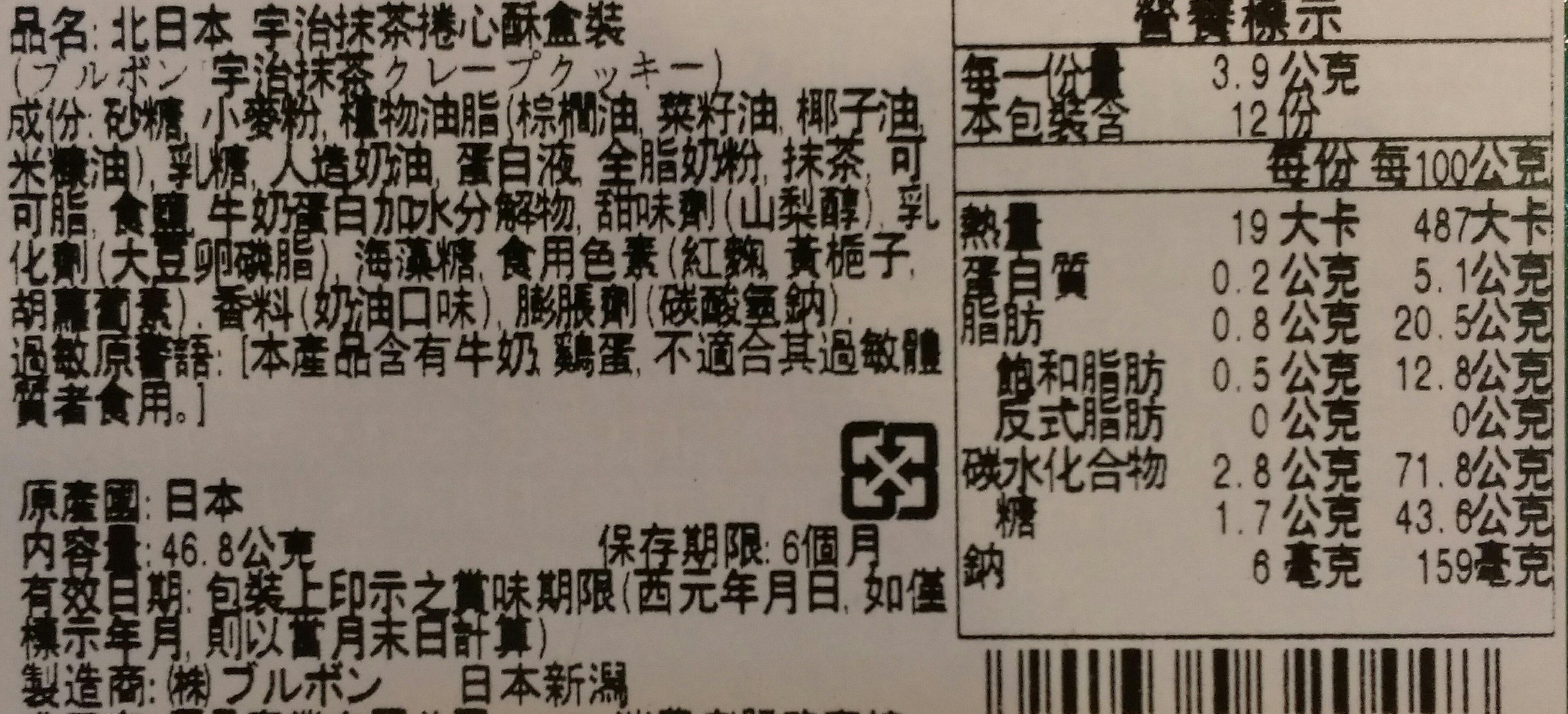 有樂町進口食品 北日本 宇治抹茶捲心酥 12入/46.8g 4901360320448 1