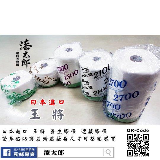 【漆太郎】玉將日本進口養生遮蔽膠帶 油漆粉刷 / 登革熱防護 / 防塵 / 傢俱收納 / 餐巾紙