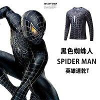 Marvel 男裝服飾推薦到50%OFF SHOP黑色蜘蛛人復仇者聯盟漫威電影同款速乾長袖TEE【A036621C】就在50 OFF SHOP推薦Marvel 男裝服飾
