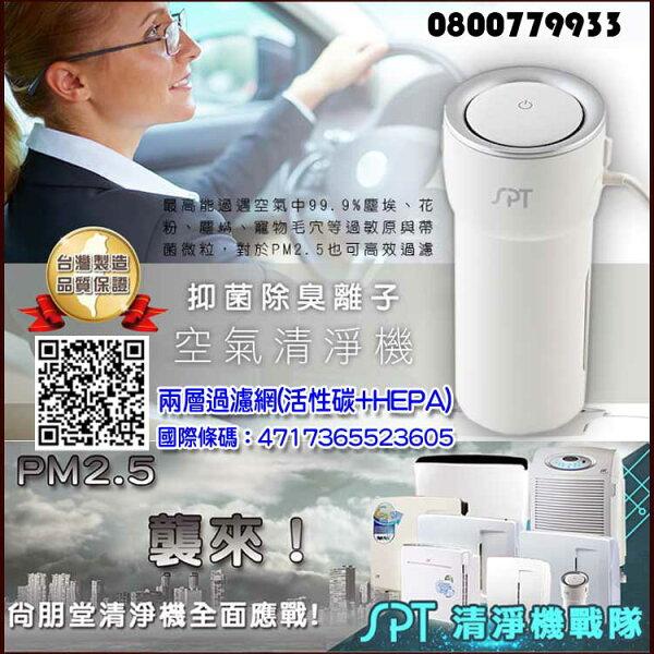 柏德購物:車用HEPA空氣清淨機(尚朋堂2360)【3期0利率】【本島免運】