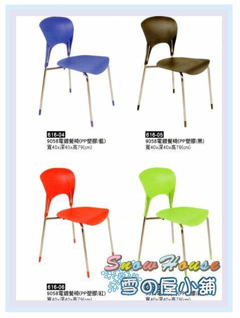 ╭☆雪之屋居家生活館☆╯AA616-04/05/06/07 9058 PP塑膠電鍍餐椅/造型餐椅/學生椅/洽談椅/會客椅