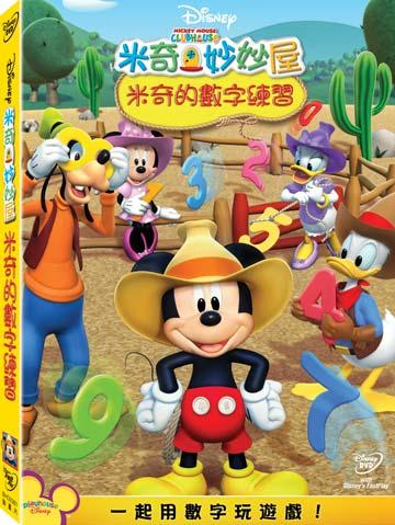 米奇妙妙屋:米奇的數字練習 DVD
