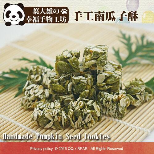 【伊蓮娜小舖】QQXBEAR葉大雄幸福手作點心-手工南瓜子酥100g嚐鮮袋