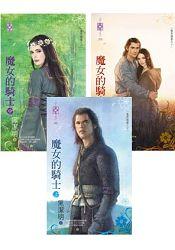 魔女的騎士(上、中、下)~魔影魅靈之十(三冊不分售) | 拾書所
