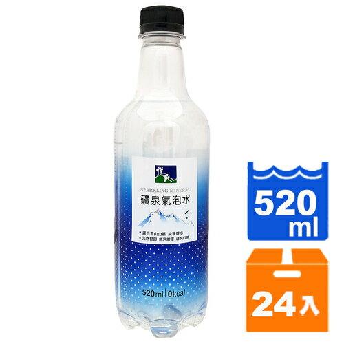 悅氏礦泉氣泡水520ml(24入) / 箱 0