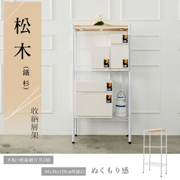 【dayneeds】【新款免運】60x30x120公分松木三層收納層架_烤漆白展示架倉庫架實木層架
