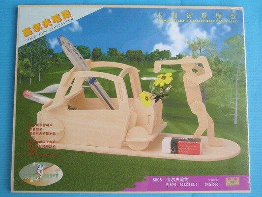 DIY木質3D立體拼圖(S-008高爾夫筆筒.中2片入)/一組入{促49}