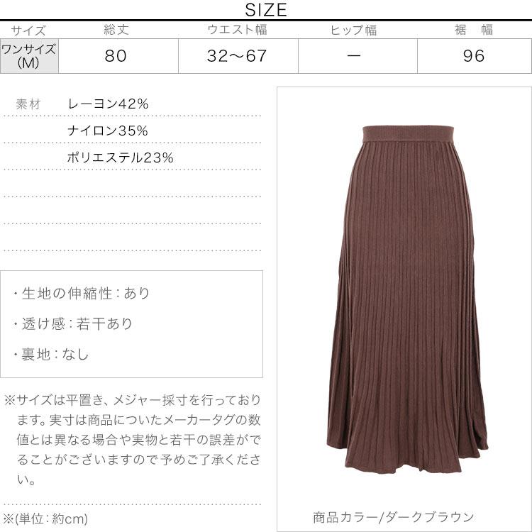 日本Kobe lettuce  / OL優雅百褶針織長裙 半身裙  /  m2608  /  日本必買 日本樂天直送(3191) 3