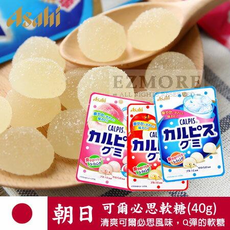 日本 Asahi朝日 可爾必思軟糖 40g 原味 白桃 蘋果 軟糖 水果軟糖【N101271】
