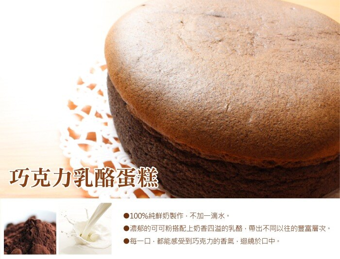 無麥麩 巧克力輕熟米蛋糕1入組400g