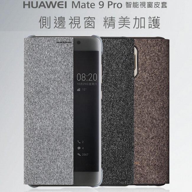 HUAWEI 華為 Mate9 Pro 原廠智能視窗皮套