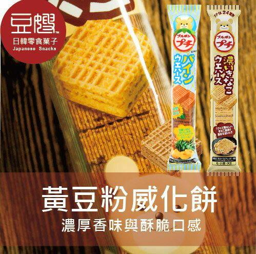 【豆嫂】日本零食 北日本小熊 威化餅(黃豆粉/鳳梨)