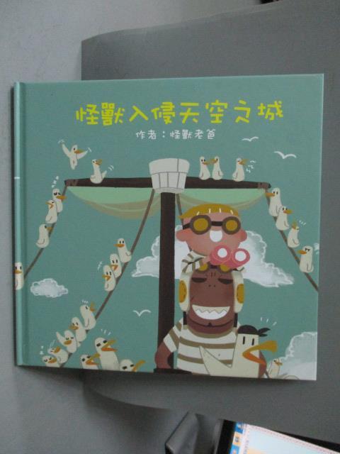 ~書寶 書T7/少年童書_ZKW~怪獸入侵天空之城_怪獸老爸作  繪圖