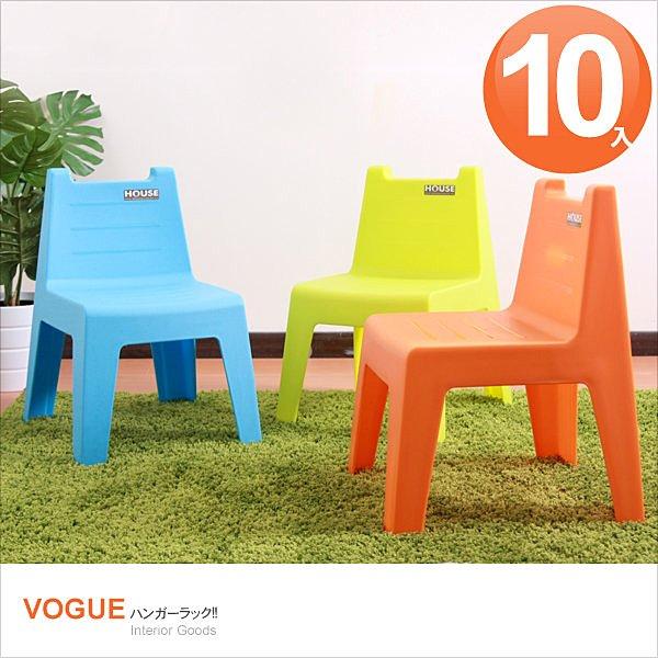 E&J【EH0003】Mr.box免運費,CH39學童椅(10入)三色可選,兒童家具/折疊椅/塑膠椅/板凳/椅子/浴室板凳/休閒椅