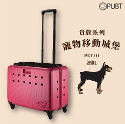 【PUBT】貴族系列✧寵物移動城堡-酒紅 PLT-01 可承12kg內 拉桿包 拉桿箱 外出籠 外出包 狗籠 貓籠