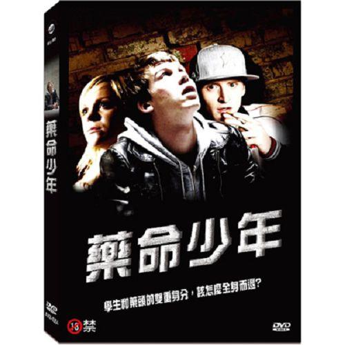 藥命少年DVD-未滿18歲禁止購買