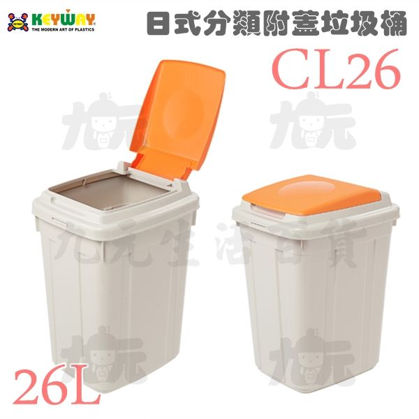 【九元生活百貨】聯府 CL26 日式分類附蓋垃圾桶/26L 分類垃圾桶 掀蓋垃圾桶