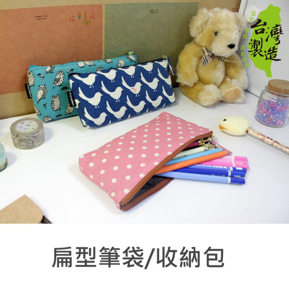 珠友 HB-10029 花布戀扁型筆袋/收納包