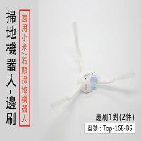 小米Xiaomi,小米掃地機器人推薦到【尋寶趣】邊刷(2入一組) 適用米家/小米/石頭掃地機器人 耗材 配件 防毛髮結構 三腳邊刷 Top-168-BS