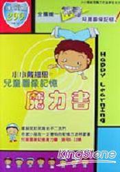 兒童圖像記憶魔力書