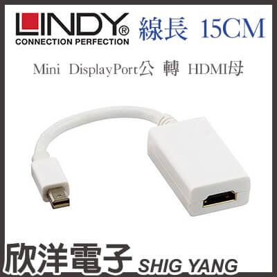 ※ 欣洋電子 ※ LINDY林帝 Mini DisplayPort公 轉 HDMI母 轉接線(41014) 15CM/15公分 MacBook/iMac/Mac mini