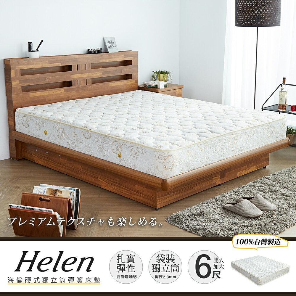 海倫加強護背硬式獨立筒床墊 / 雙人加大6尺(偏硬) / H&D東稻家居 / 好窩生活節 0