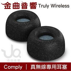 Comply Truly Wireless Twx系列 含濾網真無線 專用 泡綿 海綿耳塞  金曲音響