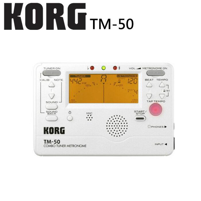 【非凡樂器】KORG TM-50 調音節拍器二合一/公司貨/可接耳機【白色】