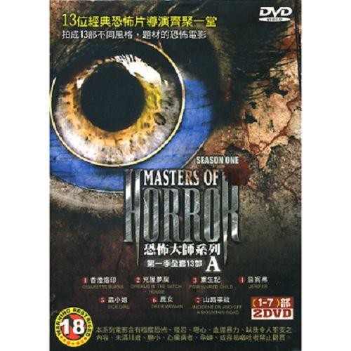 恐怖大師系列A-第一季DVD 1-7部