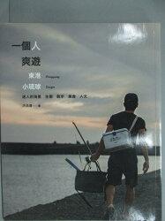 【書寶二手書T1/旅遊_GCI】一個人爽遊:東港‧小琉球_洪浩唐
