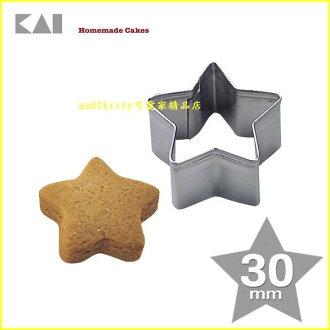 asdfkitty可愛家☆貝印KAI18-8不鏽鋼模型-小星星-3公分-做餅乾.鳳梨酥.壓蔬菜..綠豆糕-日本製
