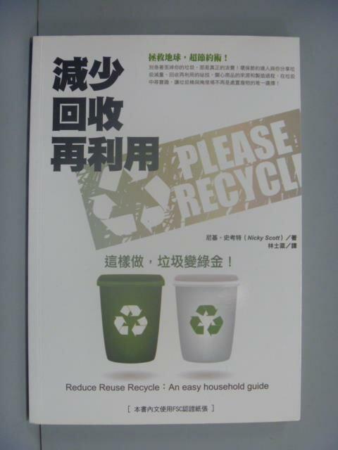 ~書寶 書T6/科學_NHS~減少回收再利用:這樣做垃圾變綠金_林士棻 尼基史考特