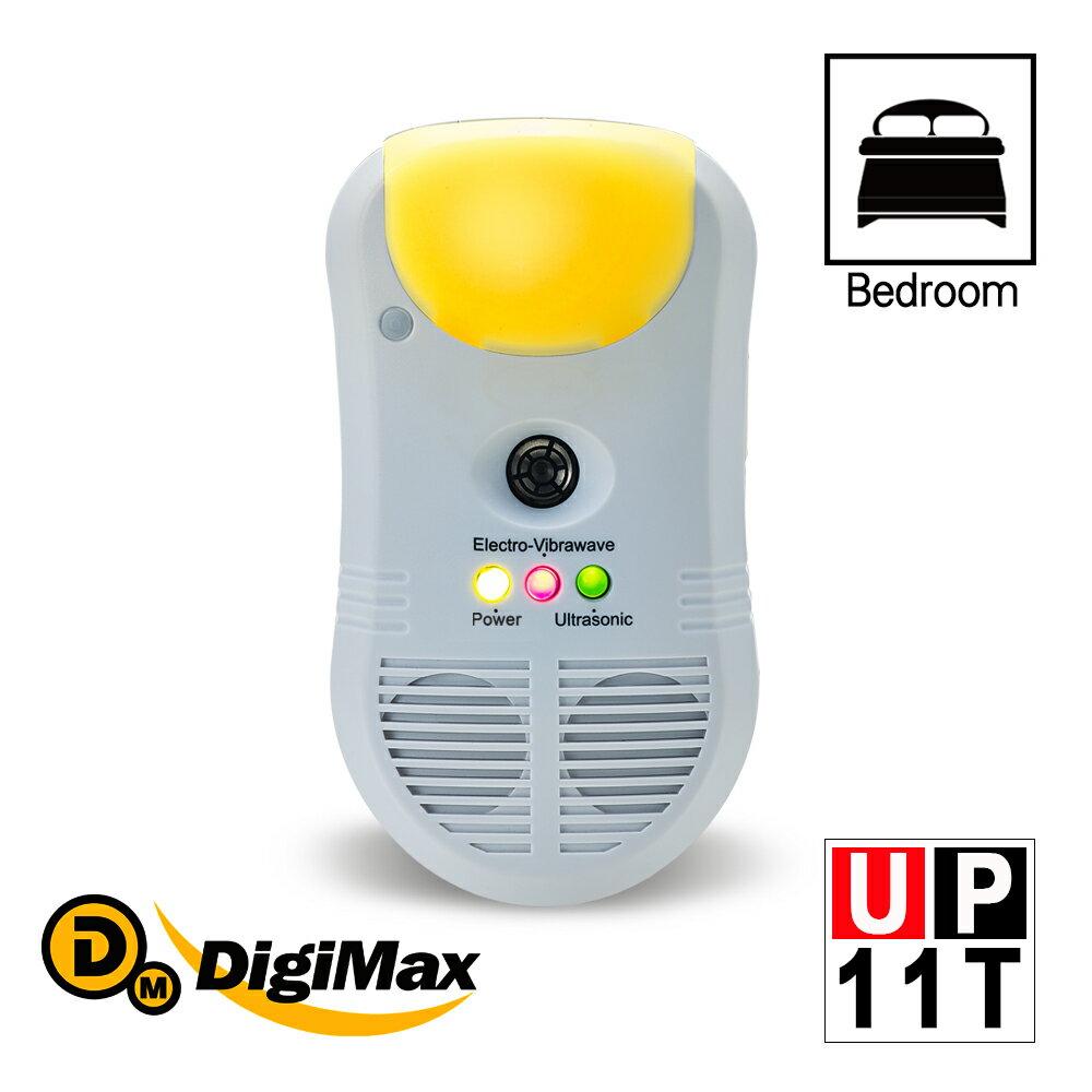 DigiMax【UP-11T】強效型三合一超音波驅鼠器