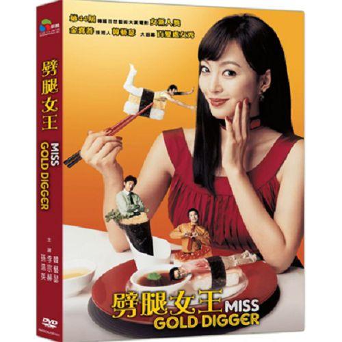 劈腿女王DVD