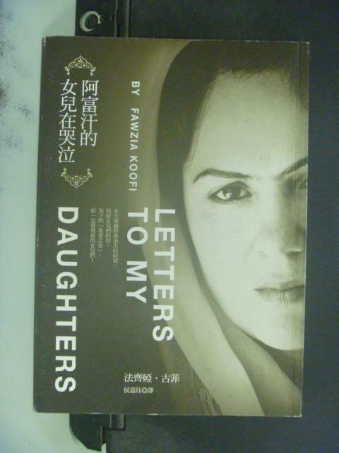 【書寶二手書T3/翻譯小說_IAE】阿富汗的女兒在哭泣_法齊婭.古菲