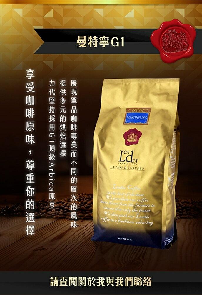 【力代】曼特寧 綠寶石咖啡-1磅/袋